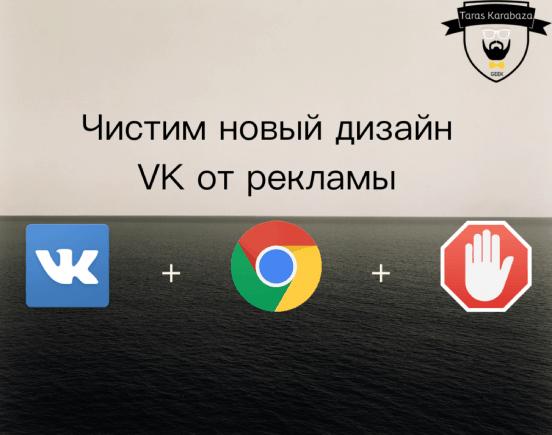VK.com убираем рекламу при новом дизайне
