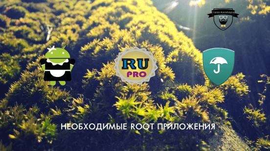 Самые необходимые root приложения