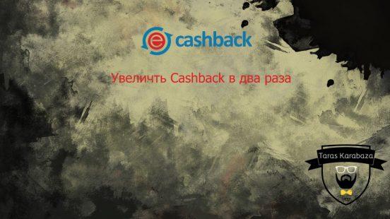 Увеличить Cashback на Aliexpress в два раза.