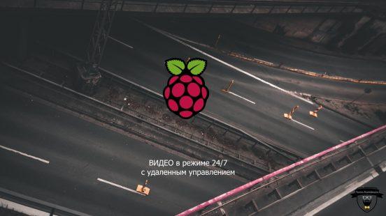 Raspberry Pi как проигрыватель роликов с удаленным управлением.